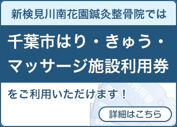 千葉市はり・きゅう・マッサージ施設利用券をご利用いただけます。