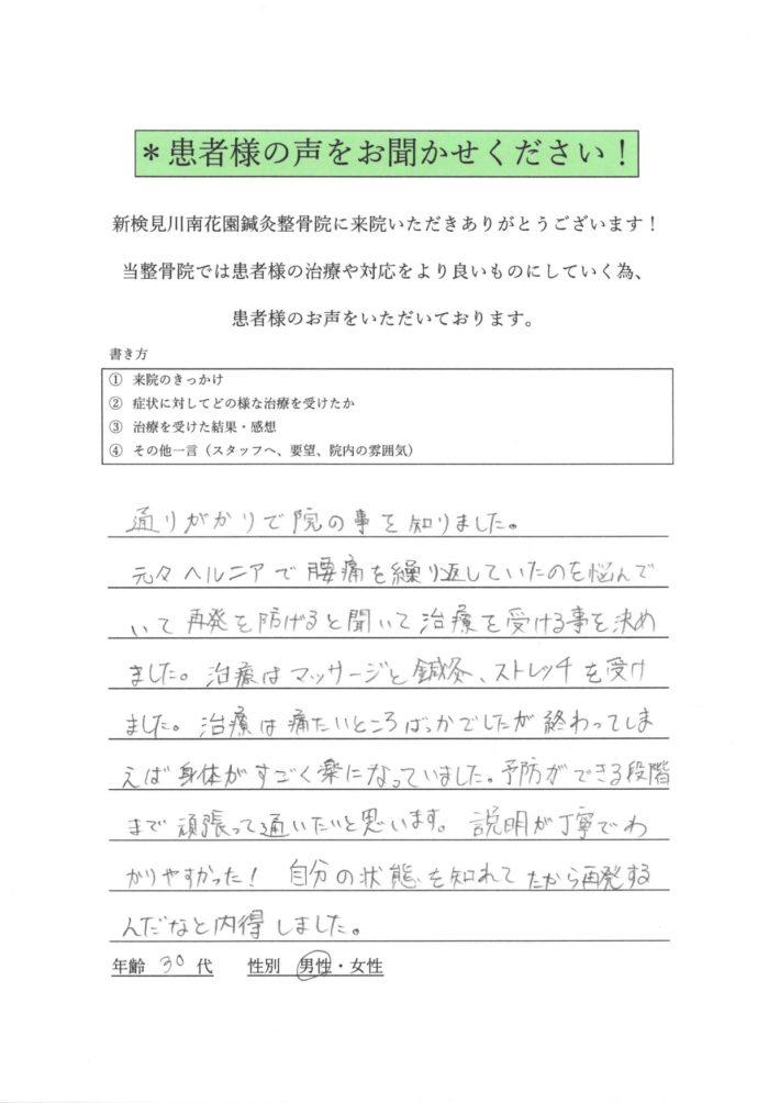男性 30代 腰痛・ヘルニア 花見川区南花園(新検見川駅)