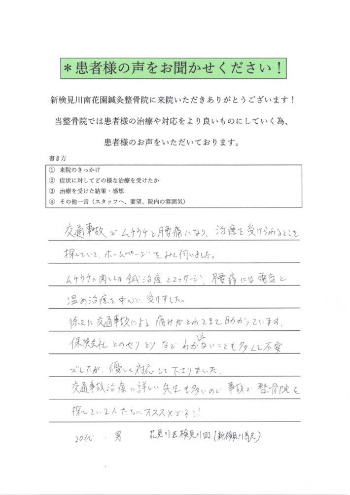 男性 20代 むち打ち・腰痛 花見川区検見川町(新検見川駅)