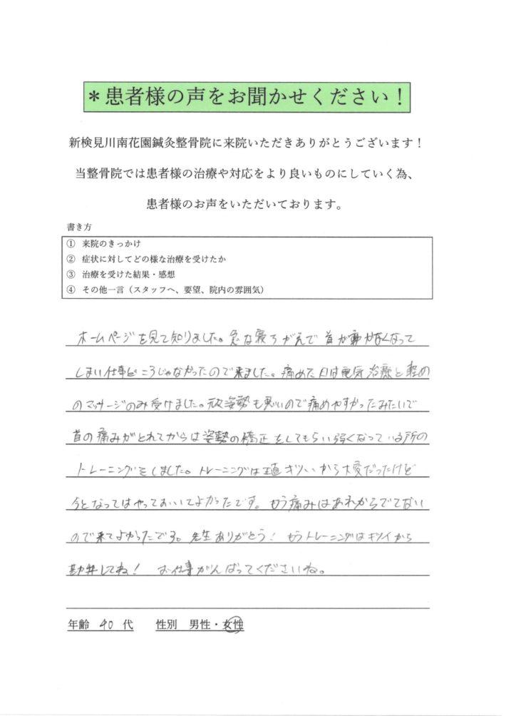 女性 40代 寝違え 花見川区瑞穂(新検見川駅)