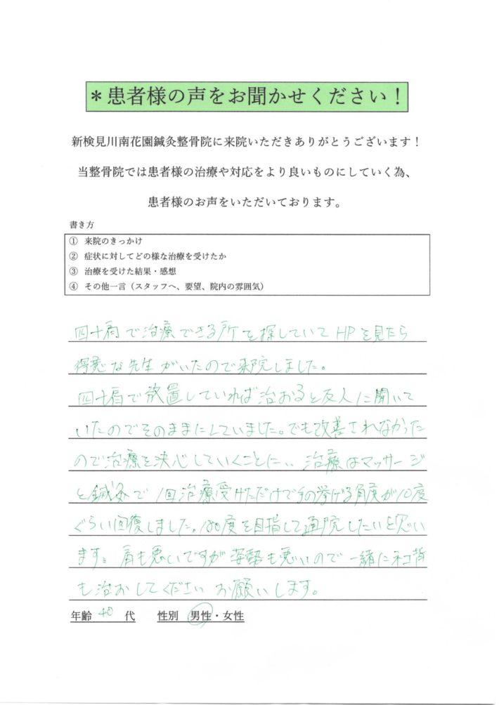男性 40代 四十肩 美浜区真砂(検見川浜駅)