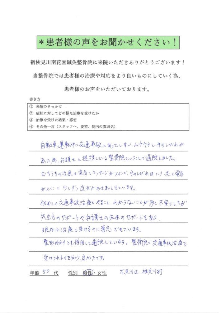 男性 50代 むち打ち・手のしびれ 花見川区検見川町(京成検見川駅)