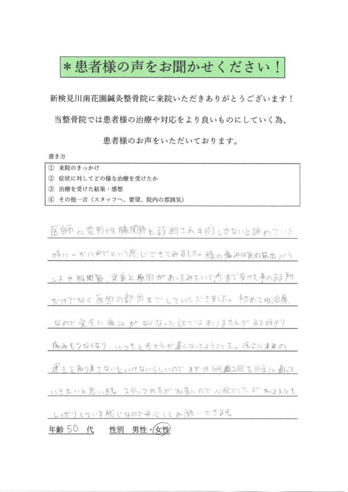 女性 50代 変形性膝関節症 稲毛区宮野木(稲毛駅・新検見川駅)